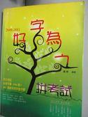 【書寶二手書T1/語言學習_HJV】2009-2011好字為之拼考試_聶群