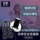 五匹MWUPP 手機架專用 防摔安全保護網 XB071 X夾專用 防護網 防掉網 安全網 手機架