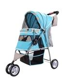 PetLand寵物樂園《IBIYAYA依比呀呀》繽紛午茶寵物三輪車寵物推車 FS1101S (2色)