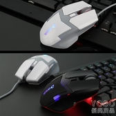 滑鼠 臺式機電腦絕地求生usb電競有線游戲滑鼠網吧  『優尚良品』