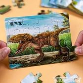拼圖幼兒童恐龍拼圖2-3-5歲6兒童入門級男孩女孩早教益智動物寶寶玩具 迷你屋