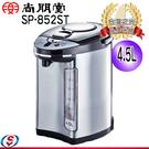 【信源電器】4.5L【尚朋堂電熱水瓶】SP-852ST/SP852ST