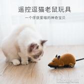 貓咪玩具遙控仿真小老鼠逗貓神器電動毛絨大耗子貓咪最愛運動用品 新北購物城