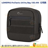 羅普 L221 Lowepro ProTactic Utility Bag 100 AW專業旅行者側背快取包 相機收納包 公司貨