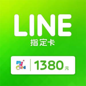 MyCard LINE指定卡1380元 點數卡 - 可刷卡【嘉炫電腦JustHsuan】