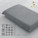 【BEST寢飾】台灣製 石墨烯釋壓記憶枕 人體工學設計 高密度記憶棉 慢回彈 枕頭 枕芯
