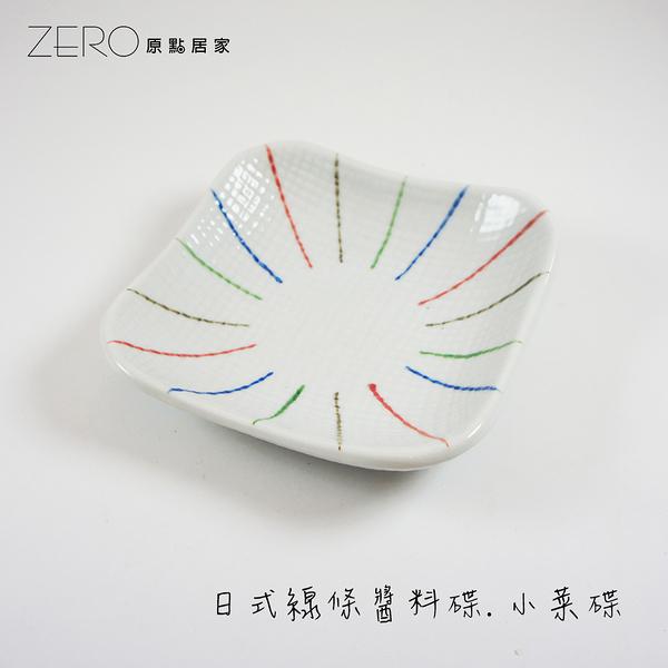 原點居家 日式條紋 方形盤 醬料碟 小菜碟