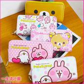 《新鮮貨》 卡娜赫拉 兔兔 P助 拉拉熊 正版 拉鍊 長皮夾 (L) 皮夾 錢包 生日禮物 B10629