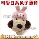 ◆MIX米克斯◆puppy alice.粉紅兔子毛絨頭套.變裝pa最吸睛
