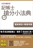 (二手書)記帳士搶分小法典(含重點標示+精選試題)(106年最新版)