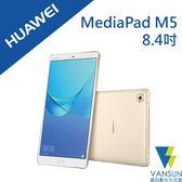 【贈自拍棒+原廠收納袋+集線器】HUAWEI MediaPad M5 8.4吋 4G/64G (LTE版)平板電腦【葳訊數位生活館】