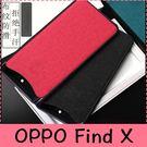 【萌萌噠】歐珀 OPPO Find X (6.4吋)  熱賣新款 布藝紋理保護殼 全包磨砂軟殼 防滑抗指紋 手機殼