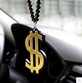汽車創意掛飾掛件金錢符號後視鏡吊飾Dhh1438【潘小丫女鞋】