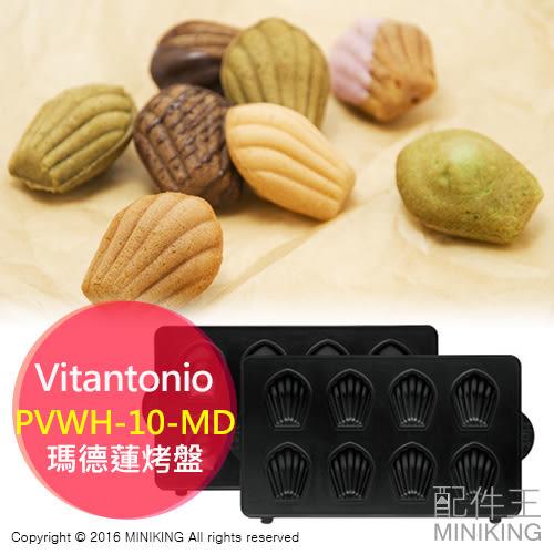 【配件王】現貨 Vitantonio PVWH-10-MD 瑪德蓮 鬆餅機 烤盤 VWH-20-R 110 21-B