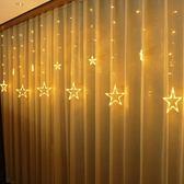 led大星星燈串五角星窗簾燈彩燈閃燈串燈裝飾房間臥室滿天星夢幻 至簡元素