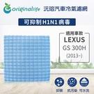 適用凌志LEXUS GS 300H (2013年~)【Original Life】可去除雜味 / 長效可水洗 車用冷氣空氣淨化濾網
