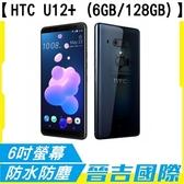 【晉吉國際】HTC U12+ 6GB/128GB 6吋螢幕 四鏡頭旗艦機 4G雙卡雙待 防水防塵 指紋辨識