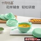輔食器 嬰兒輔食研磨器套裝手動食物料理輔食機輔食工具研磨碗