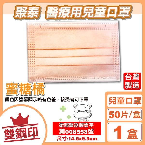 聚泰 聚隆 雙鋼印 兒童醫療口罩 醫用口罩 (蜜糖橘) 50入/盒 (台灣製 CNS14774) 專品藥局【2017308】