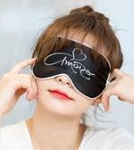 刺繡真絲眼罩睡眠