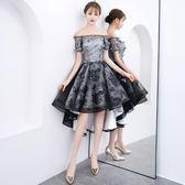 黑色禮服裙女2018新款高貴優雅端莊大氣一字肩前短后長宴會高貴氣質 DN13578『愛尚生活館』