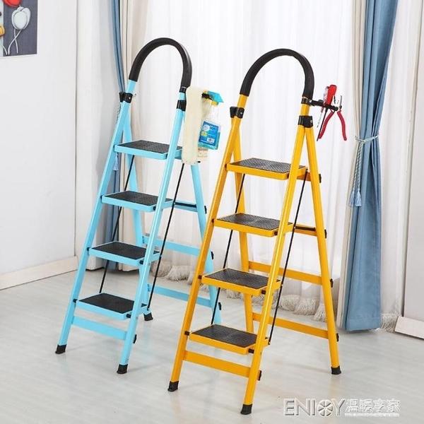 友情梯子家用摺疊加厚室內多功能伸縮人字梯四步五步爬梯工程樓梯 檸檬衣舎