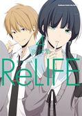 ReLIFE 重返17歲(4)