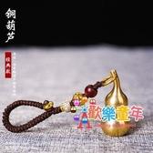 鑰匙掛件 葫蘆汽車鑰匙扣掛件 平安鑰匙扣男女款創意中國風禮品 9款 交換禮物