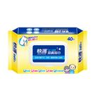 【快護】除汗尿臭味 潔膚濕紙巾 老人長照 成人護理 擦澡專用 加大加厚(40抽x4)