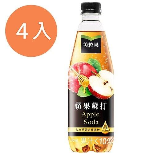 美粒果蘋果蘇打500ml(4入)/組【康鄰超市】