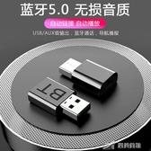 音頻接收器 藍芽接收器音樂USB車載mp3音頻藍芽轉換器盤功放汽車用音響接收器 樂芙美鞋