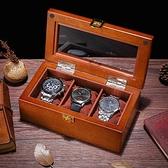 手錶收藏盒 三格手表盒木質玻璃天窗表盒子裝手串鏈展示箱收藏收納首飾盒【快速出貨八折下殺】