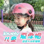 兒童頭盔女電動電瓶摩托車安全帽四季通用夏季小孩防曬半盔可愛男