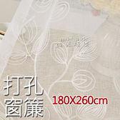 窗簾 子葉-紗|臺灣加工 免費修改高度|攤平寬180X高260cm|打孔窗紗|獨家|下殺底價|微笑城堡
