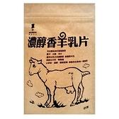 統創 濃醇香羊乳片 100g【康鄰超市】