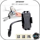《飛翔無線3C》peripower MC-02 機車握把式手機架◉公司貨◉摩托車手機座◉鎖圓管手機夾