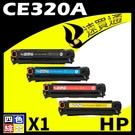 【速買通】HP CE320A (BK/C/Y/M) 四色綜合 相容彩色碳粉匣