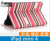 【妃航】iPad mini 4 平板 彩色 條紋 支架 插卡 智能 休眠 喚醒 保護套 皮套