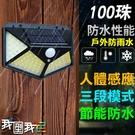 太陽能LED【0電費】LED燈戶外庭院燈《100顆》 三模式人體感應人走即滅 家用.緊急照明