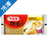 龍鳳御廚火鍋球-墨魚沙拉口味120G/包【愛買冷凍】