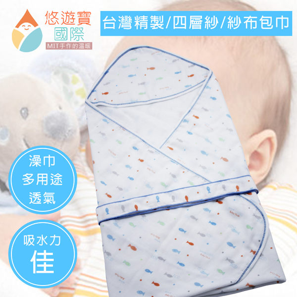 【悠遊寶國際-MIT手作的溫暖】台灣精製紗布包巾/澡巾/涼被(男寶寶)