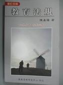 【書寶二手書T8/大學教育_HMQ】教育法規_陳嘉陽
