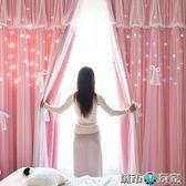 窗簾 粉色公主風窗簾成品全遮光兒童房簡約現代臥室網紅韓式女孩少女心 igo 城市玩家