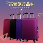 加厚耐磨行李箱保護套拉桿箱套旅行箱彈力