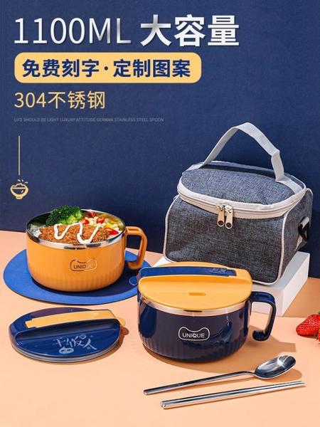 304不銹鋼泡面碗帶蓋大號學生宿舍用飯盒方便面碗泡面神器吃飯碗 果果輕時尚