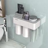 衛生間磁吸漱口杯套裝家用刷牙杯架子置物架三口之家牙缸情侶牙刷 HM