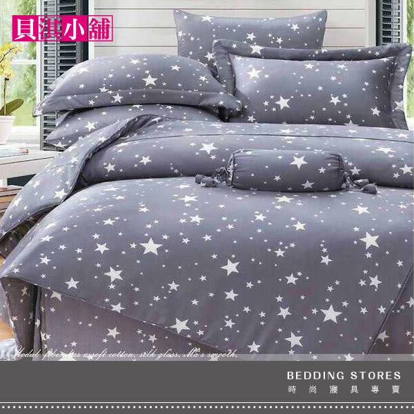 【貝淇小舖】天絲新品 / 星語 /100%天絲加大雙人(床包+2枕套+雙人鋪棉兩用被)四件組