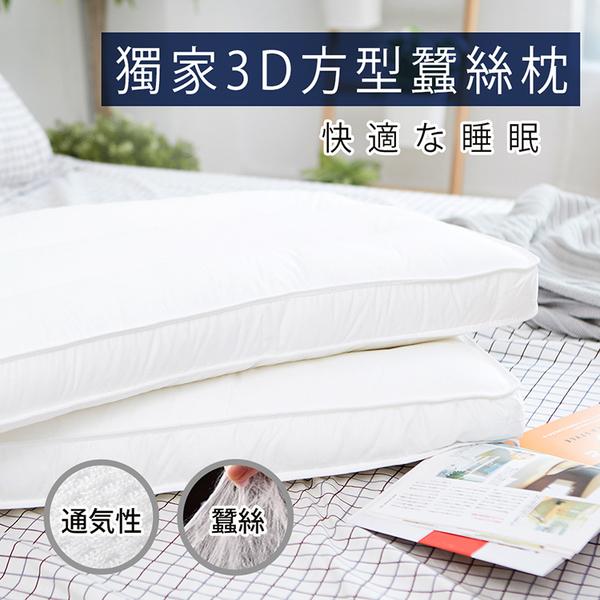 BELLE VIE 獨家3D立體方型蠶絲舒眠枕 ( 74cmx48cm )