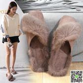 懶人鞋毛毛拖鞋女外穿秋冬百搭包頭兔毛時尚懶人半拖穆勒女鞋子 一件免運節