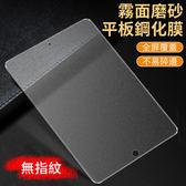 平板保護貼 iPad mini 1 2 3 4 5 Air2 磨砂 防爆 防指紋 平板保護膜 滿版 高清 鋼化膜